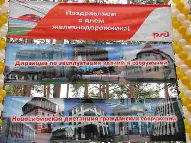 День железнодорожника 2013 Новосибирск (4 августа 2013)