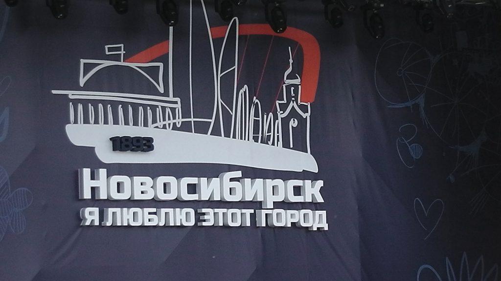 День города Новосибирска 29.06.2014