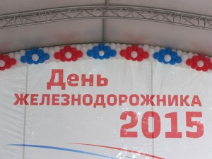 den-zhd-2015