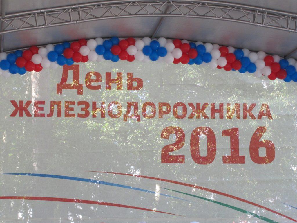 День железнодорожника 7 августа 2016 Заельцовский парк