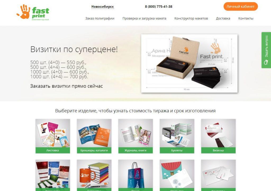 Типография Fastprint