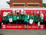 Кожаный Мяч — Кубок Coca-Cola