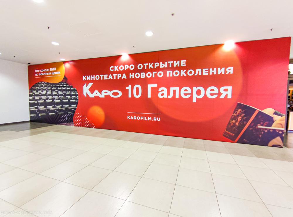 Какой кинотеатр будет в ТЦ Галерея Новосибирск?